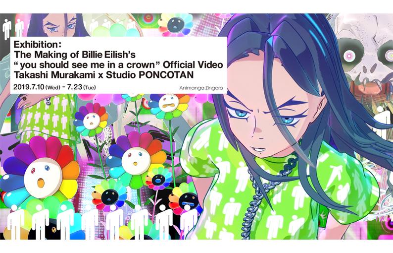 ビリー・アイリッシュ×村上隆 ミュージック・ビデオ 公開記念イベントを開催致します。